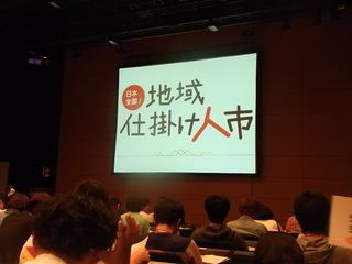 自分を生かして地域で生きる若者たちは日本の希望のひかり