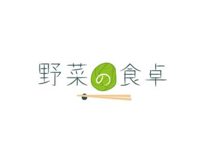 野菜の食卓のロゴが新しくなりました